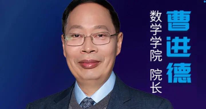 东南大学曹进德教授当选俄罗斯自然科学院外籍院士