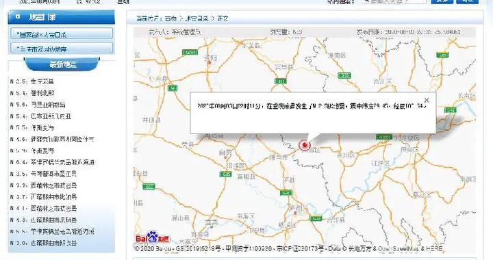 8月3日22时11分荣昌发生M2.5级地震