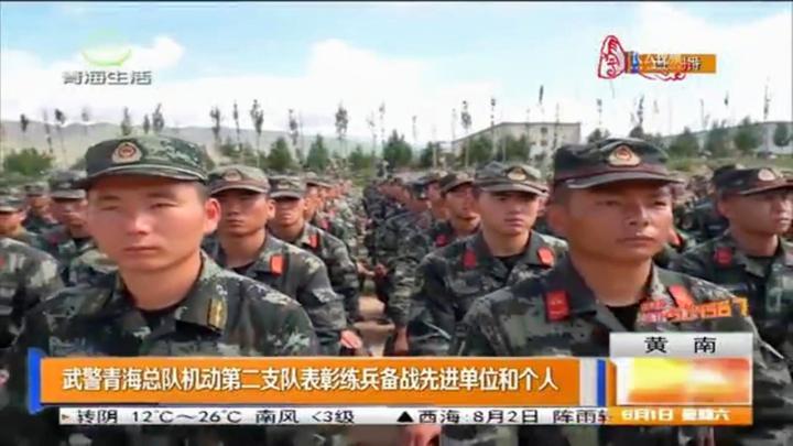 武警青海总队机动第二支队,表彰练兵备战先进单位和个人