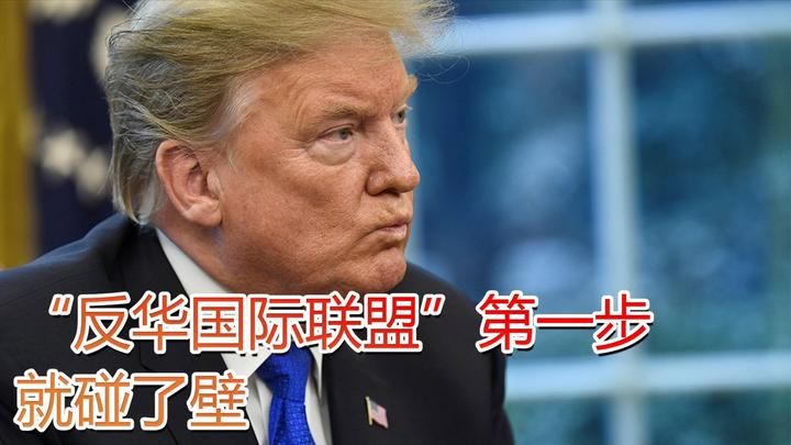 """美国也没想到,""""反华国际联盟""""第一步就碰了壁"""
