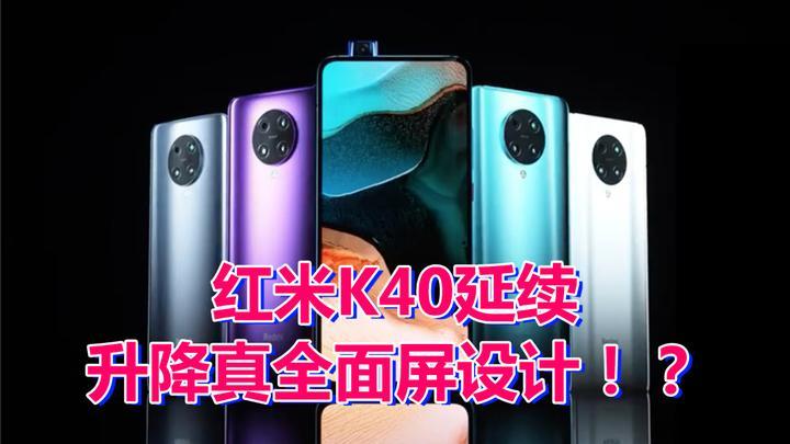 红米K40曝光:真全面屏设计瞩目,誓死不用挖孔屏?