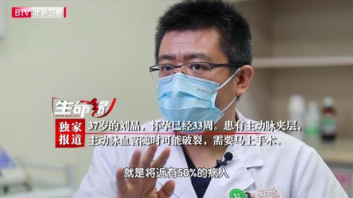 高龄产妇被确诊为主动脉夹层,手术过程中宝宝出现严重的窒息!