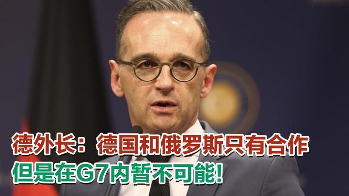 德外长:德国和俄罗斯只有合作,但是在G7内暂不可能!