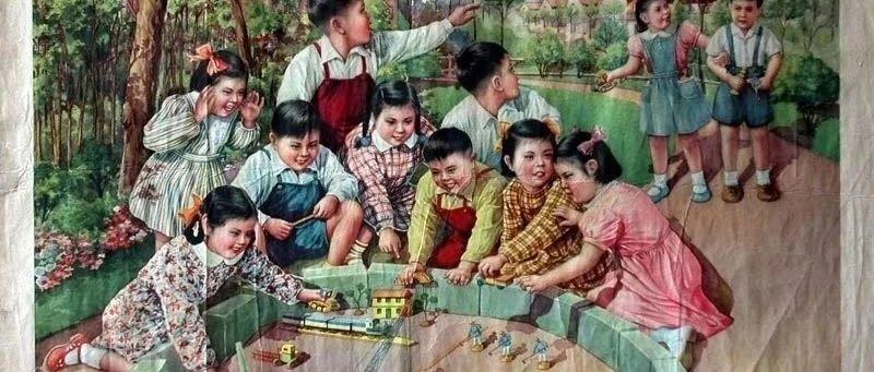 我们一起来玩   50年代的宣传画  充满童趣充满历史感
