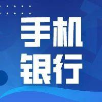 中国电子银行网 x 易观   手机银行Q2运营报告:活跃用户突破3亿 交易额环比上升至87.39万亿
