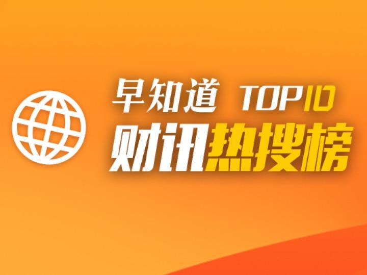 早知道·财讯热搜榜TOP10(8月3日)