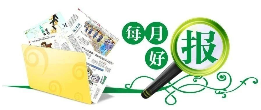 """7月精选:创意让报纸版面""""燃""""起来"""