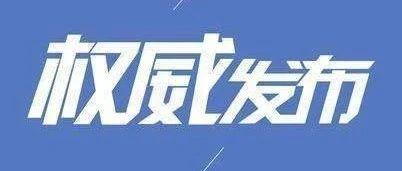 【自治区生态环保督察】内蒙古自治区第一生态环境保护督察组向呼伦贝尔市交办第五批生态环境信访举报案件