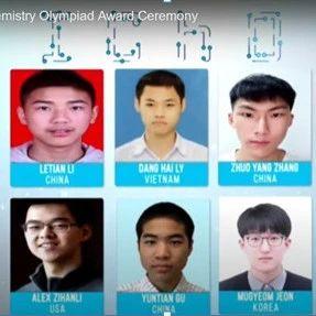 河南中学生在第52届国际化学奥林匹克竞赛中获得金牌