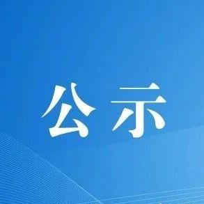 黔西南州两人上榜!关于抗击新冠肺炎疫情国家级表彰贵州省拟推荐对象的公示