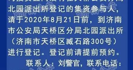 济南天桥警方发公告,孟祥国陈向军等涉嫌非法集资,请参与人到派出所登记