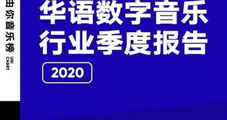 """2020年Q2《华语数字音乐行业季度报告》发布 乐坛趋势""""爆款""""增多、""""国风""""上涨、独立主流更融合"""