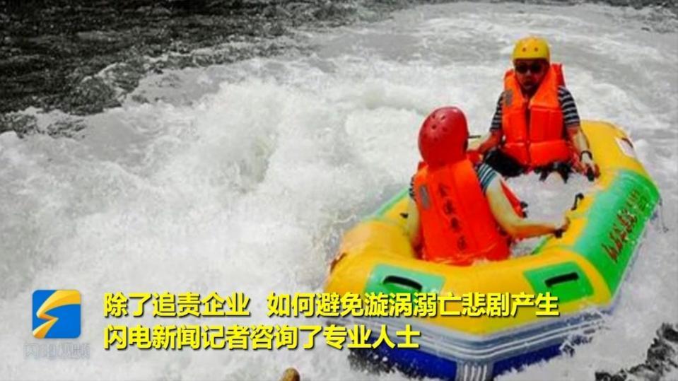 揪心!菏泽一女子在漂流终点下水找鞋,不慎被卷入水中漩涡溺亡