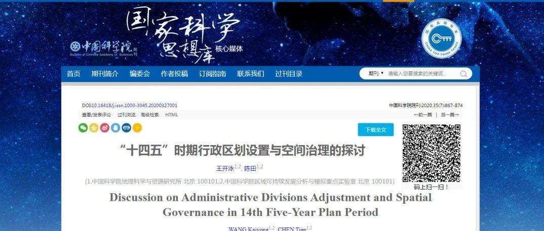 中科院院刊建议:支持西安、成都、武汉等城市扩大行政管辖范围