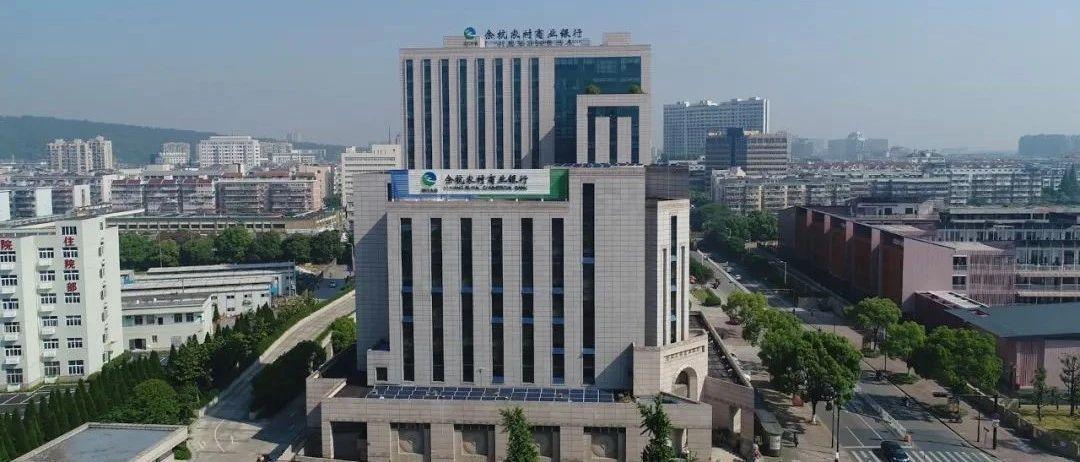"""70亿元!余杭农商银行为民营企业发展注入""""金融动能""""!"""