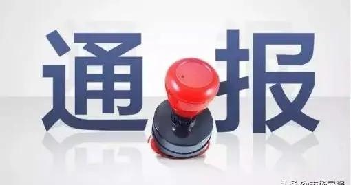 安徽阜阳、亳州、宣城三地三名干部被查