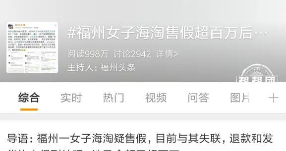 """福州海淘代购""""谢暖暖""""售假后失联?涉及金额超百万,记者上门寻人"""