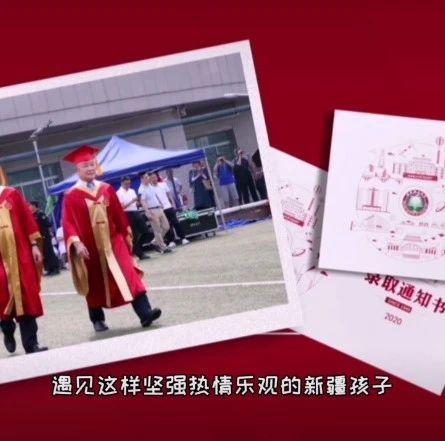 北京理工大学:我们欢迎新疆孩子