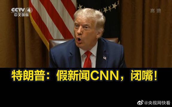 特朗普称疫情工作做得很好 怒斥CNN是假新闻