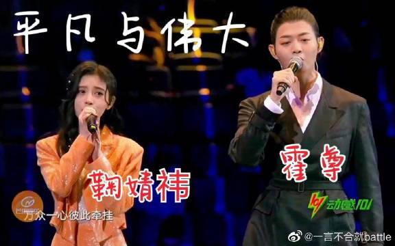 鞠婧祎、霍尊合唱《平凡与伟大》音乐风云榜上榜