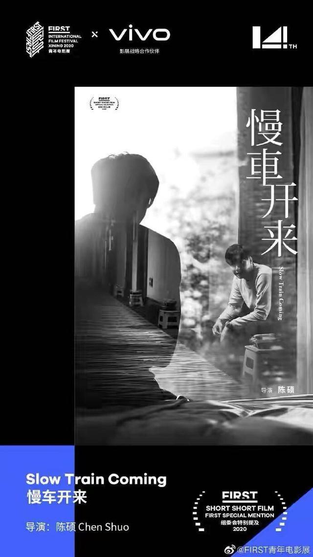 高清修复版《庐山恋》亮相FIRST电影展,vivo技术功不可