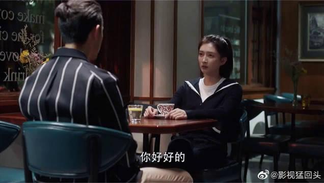 王漫妮的前男友挽留她不要回到家乡 可是漫妮却坚持要回老家