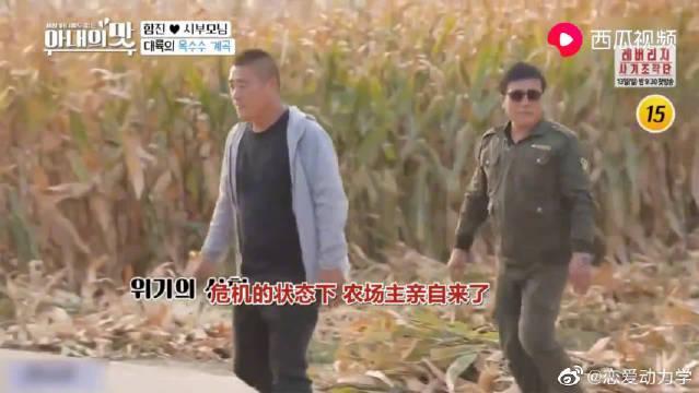 陈华父母收完玉米去泡温泉缓解疲劳 爸爸打算到韩国去看儿子儿媳