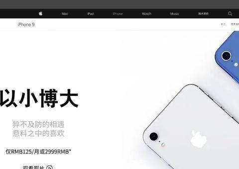 疑似苹果官网iPhone9页流出,2999元苹果香?