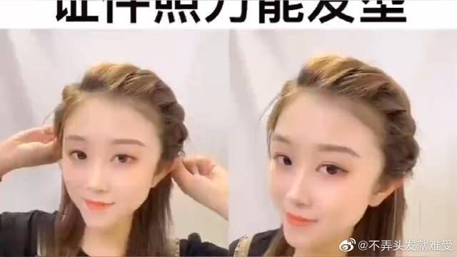 证件照拍出来显得脸特别大,这个发型上镜可以瘦一圈!
