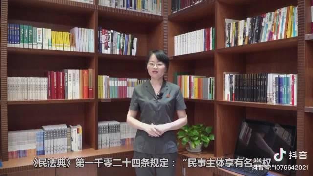 视频短片丨互联网时代,如何保护名誉权?