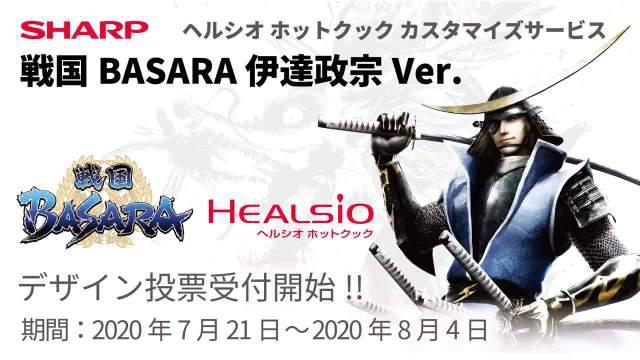 《战国BASARA》联动日本夏普推出伊达政宗电饭锅
