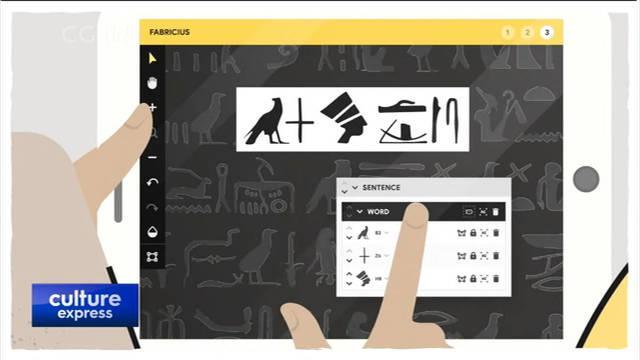 谷歌开发出古埃及象形文字翻译软件……