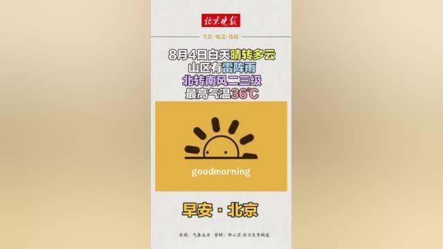 早安北京 白天晴转多云,最高气温36℃,尾号限行1和6