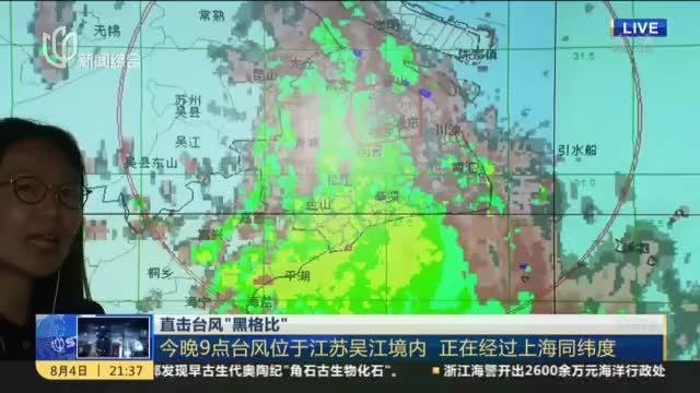 """直击台风""""黑格比"""":今晚9点台风位于江苏吴江境内  正在经过上海同纬度"""