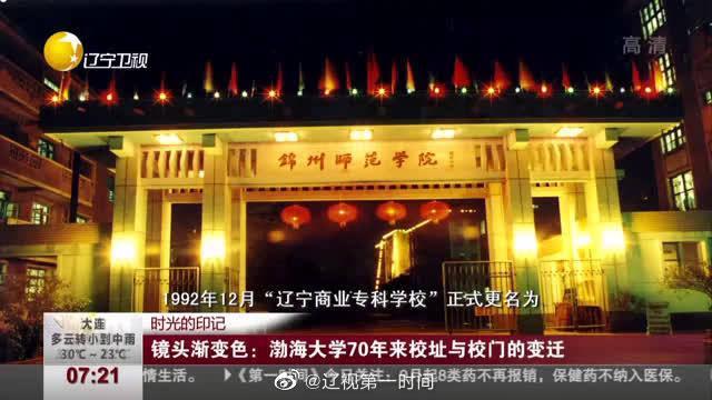 镜头渐变色:渤海大学70年来校址与校门的变迁
