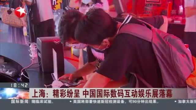 上海:精彩纷呈  中国国际数码互动娱乐展落幕
