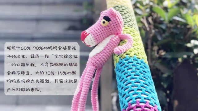 之前有一位90后妈妈产后抑郁,捡起了手工钩织的爱好……