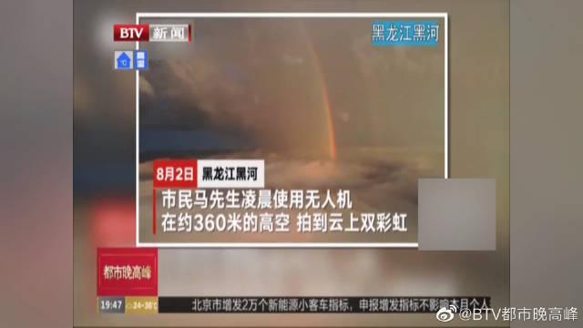 黑龙江黑河360米高空现云上双彩虹 云雾笼罩城市宛如仙境