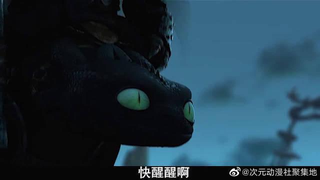 驯龙高手精彩片段,小嗝嗝唤醒没牙仔……