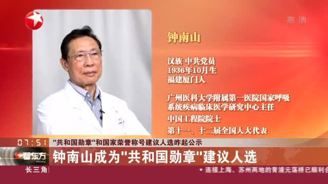 """""""共和国勋章""""和国家荣誉称号建议人选昨起公示:钟南山成为""""共和国勋章""""建议人选"""