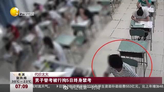 男子替考被行拘5日终身禁考