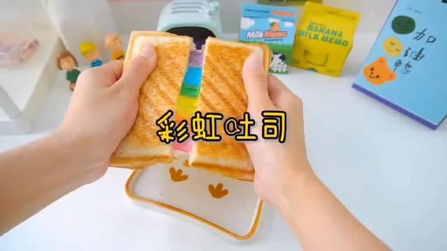 超长拉丝彩虹吐司,耶~✌️元气早餐 超级满足 赶紧做起来啊