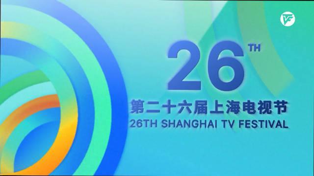 """第26届上海电视节""""白玉兰奖""""最佳中国电视剧入围作品片花公布"""