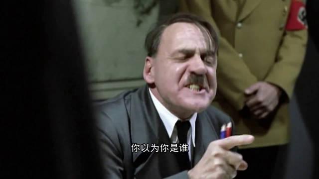 看过普通话版《帝国的毁灭》吗?(不是网友恶搞版本)