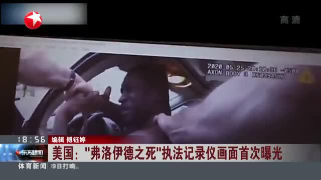 """美国:""""弗洛伊德之死""""执法记录仪画面首次曝光"""