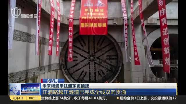 东方网:未来杨浦来往浦东更便捷——江浦路越江隧道已完成全线双向贯通