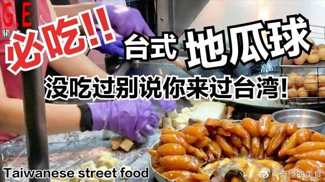 """台湾街边特色小吃""""炸地瓜球"""",香脆酥软越吃越上瘾"""