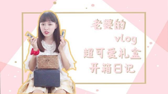 Vlog6:比我还可爱的礼盒开箱大赏 💅💅作为一个美女博主……