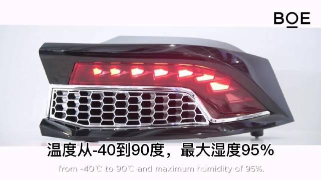 京东方柔性OLED车尾灯亮相SID,绝对拉风
