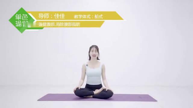单色瑜伽体式教学:船式